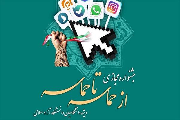 مشارکت ۴هزار نفری دانشجویان مشهدی در جشنواره «از حماسه تا حماسه»