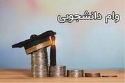 ۳۰ آذر آخرین مهلت تعیین تکلیف بدهی وامهای دانشجویان ورودی ۹۲