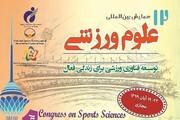 اعلام عناوین کارگاههای آموزشی همایش بینالمللی علوم ورزشی