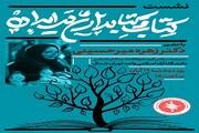 نشست کتاب و کتابداری در ایران برگزار میشود