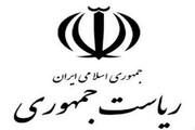 توضیحات روابطعمومی ریاست جمهوری درباره کمک به دانشگاه شهید بهشتی