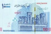 تصویر ایران چک ۱۰۰ هزارتومانی جدید