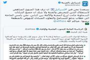 تمجید رژیم صهیونیستی از هیئت کبار العلماء سعودی