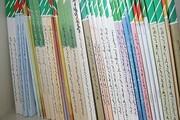 ثبت سفارش تکجلدی کتب درسی آغاز شد