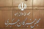 اعلام اسامی نامزدهای دومین میاندوره انتخابات پنجمین دوره مجلس خبرگان رهبری