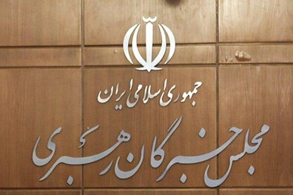 نتایج انتخابات میاندورهای مجلس خبرگان رهبری در ۴ حوزه انتخابیه