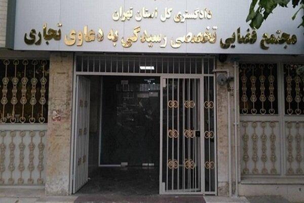 مجتمع قضایی ویژه دعاوی تجاری در تهران افتتاح میشود