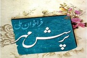 مدیر دبیرستان سمای گرگان برگزیده کشوری بیستمین جشنواره پرسش مهر شد