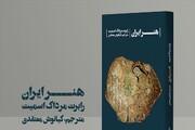 کتاب «هنر ایران» سوم آذرماه به نقد گذاشته میشود