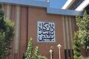 آزمون بسندگی زبان انگلیسی دانشگاه شهید بهشتی ۸ مرداد برگزار میشود