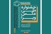 انتشار فراخوان جشنواره ملی عکس لباس اقوام
