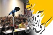 ظرفیت کانونهای فرهنگی در برگزاری کرسیهای آزاداندیشی دانشجویی