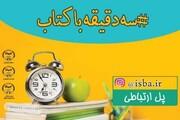 جهاد دانشگاهی پای کار ترویج کتاب