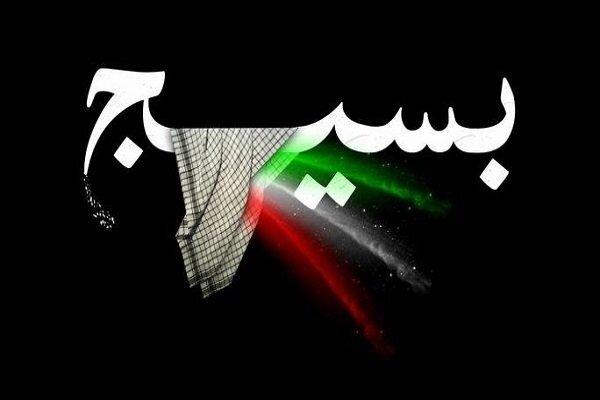 دستاوردهای انقلاب اسلامی نتیجه تفکر عاقلانه بسیج است