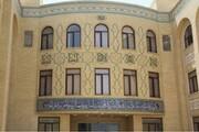 دانشگاه معارف اسلامی در مقطع ارشد دانشجو میپذیرد