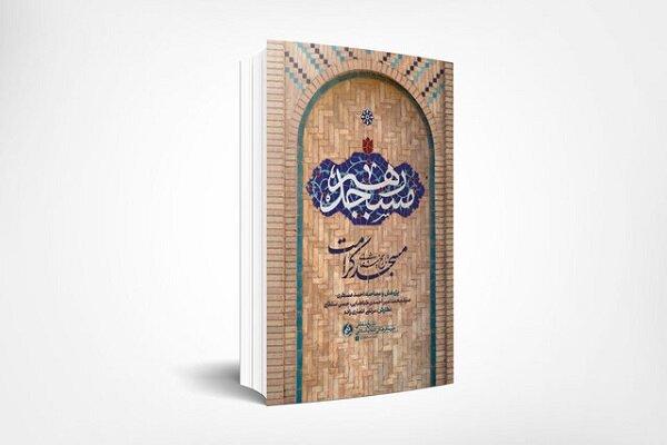 «مسجد رهبر» به کتابفروشیها رسید