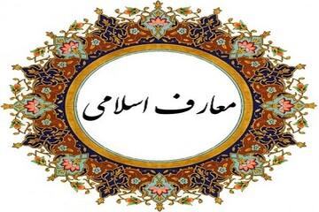 فرآیند ارزیابی عملکرد گروههای معارف اسلامی آغاز شد