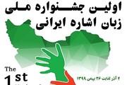 برگزاری نخستین جشنواره ملی زبان اشاره ایرانی در دانشگاه آزاد اسلامی