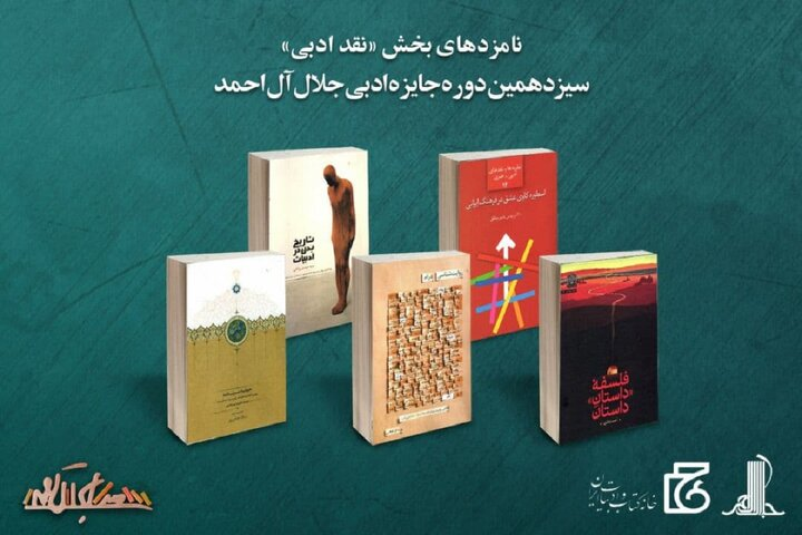 نامزدهای «نقد ادبی» جایزه جلال معرفی شدند