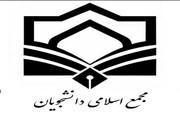 دبیرکل اتحادیه مجمع اسلامی دانشجویان دانشگاه آزاد اسلامی انتخاب شد