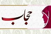 ضرورت برگزاری کرسیهای آزاداندیشی برای تبیین عفاف و حجاب