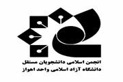 انجمن مستقل دانشگاه آزاد اسلامی اهواز ترور دانشمندان هستهای را محکوم کرد