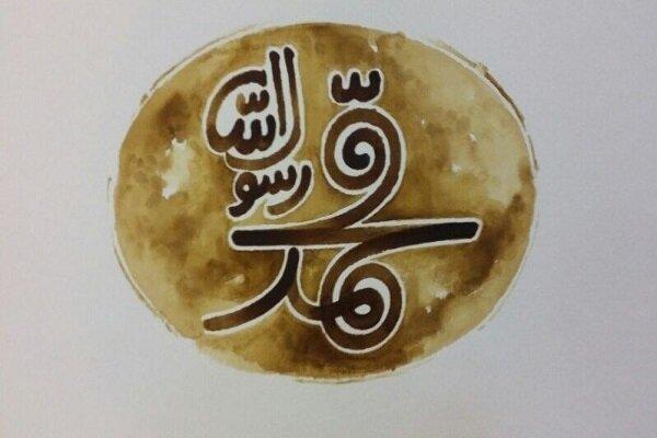 برگزاری جشنواره دانشجویی با محوریت پیامبر اسلام