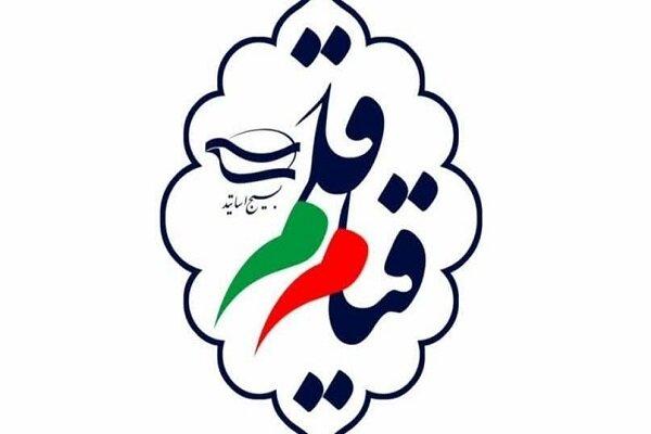 نخستین نشریه بسیج اساتید دانشگاه آزاد اسلامی خراسان رضوی منتشر شد
