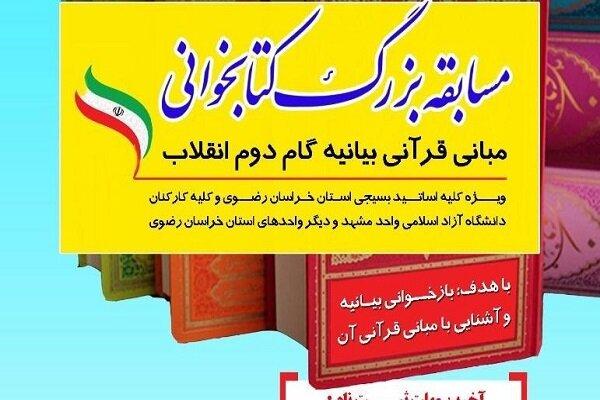 مسابقه کتابخوانی «مبانی قرآنی بیانیه گام دوم انقلاب» برگزار میشود