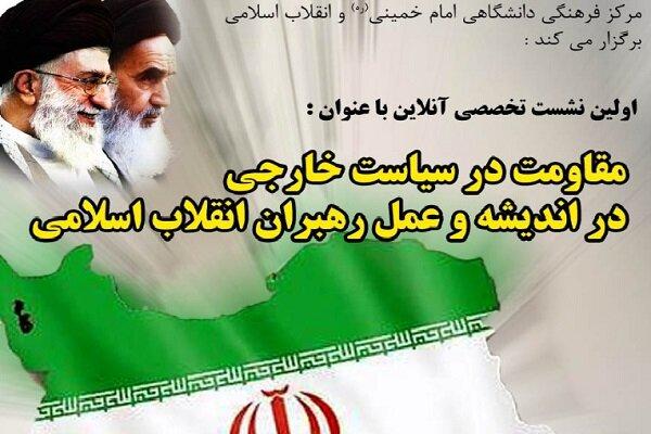 برگزاری نشست «مقاومت در سیاست خارجی در اندیشه و عمل رهبران انقلاب اسلامی»