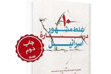 تجدید چاپ کتابی مهم در مورد اسرائیل!