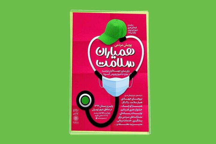 «همیاران سلامت» در سطح شهر