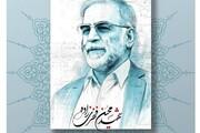 پیشنهاد پیگیری ترور شهید فخریزاده در شورای امنیت سازمان ملل