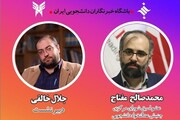 «محمدصالح مفتاح» از تجربه دانشجویی خود میگوید