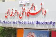 ثبت نام پذیرفتهشدگان دانشگاه فنی و حرفهای از ۱۳ بهمن آغاز میشود