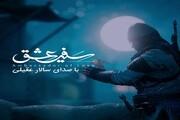 روایتی ایرانی شده از سفیر حسین (ع) در کوفه