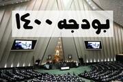بودجه 1400 برای تثبیت سیاستهای دولت و غیرواقعی تدوین شده است