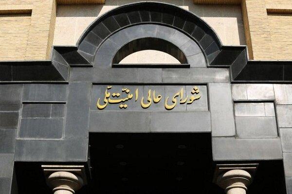 شورای عالی امنیت ملی ادعای محمود صادقی را تکذیب کرد