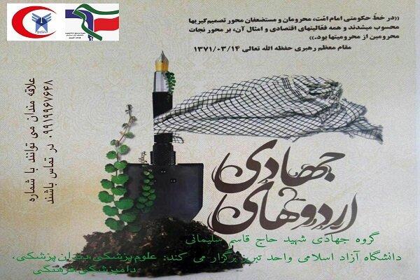 بسیج دانشجویی واحد تبریز اردوی جهادی برگزار میکند
