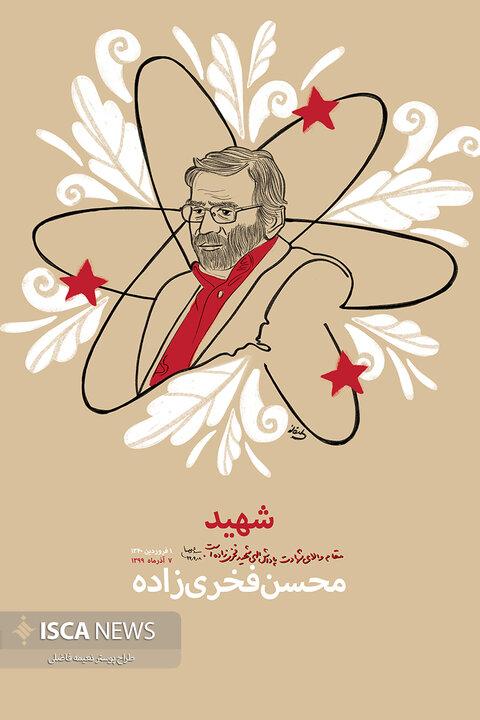 پوستر شهادت شهید فخری زاده طراح نعیمه فاضلی