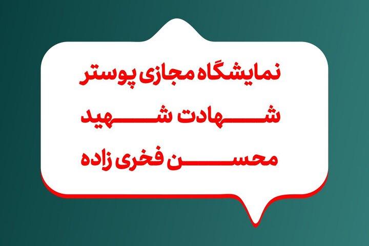 نمایشگاه مجازی پوستر بزرگداشت شهید محسن فخریزاده