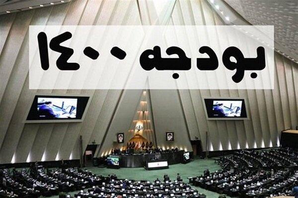 دولت برای بودجه ۱۴۰۰ لایحه اصلاحی میدهد