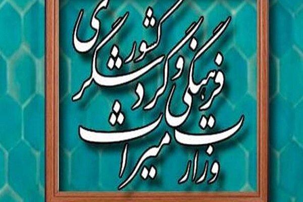 معاون جدید گردشگری منصوب شد + سوابق