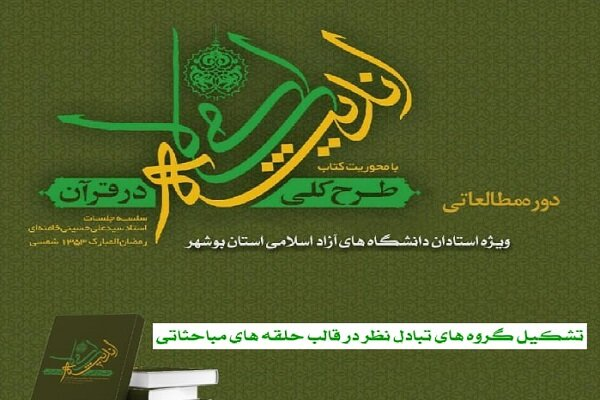 فعالیت طرح اندیشه اسلامی تمدن ساز با ۲۱ گروه آغاز شد