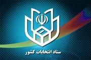 ثبت نام انتخابات شورای شهر از ۲۰ اسفند به مدت ۷ روز آغاز میشود