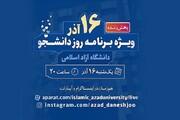 ویژه برنامه گرامیداشت روز دانشجو در دانشگاه آزاد اسلامی برگزار میشود