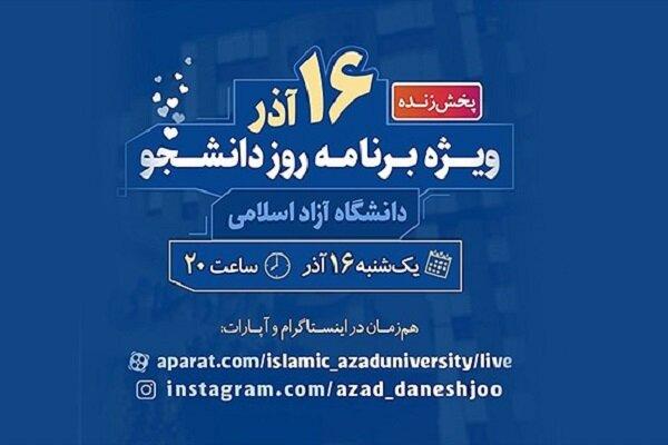 ویژهبرنامه گرامیداشت روز دانشجو در دانشگاه آزاد اسلامی برگزار میشود