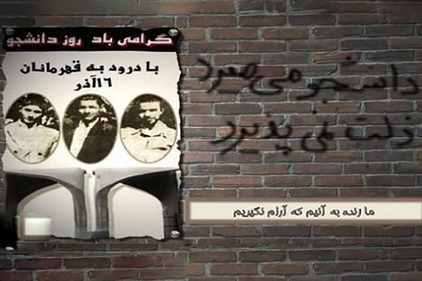 برنامههای روز دانشجو در واحدهای دانشگاه آزاد اسلامی