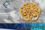 پخش زنده مسابقات سراسری قرآن کریم از شبکه قرآن و معارف سیما