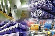 عرضه انواع محصولات صنعتی و معدنی در بورس کالا